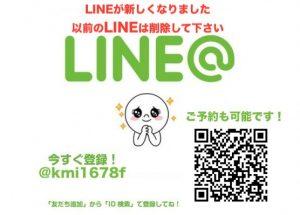 新しいLINE